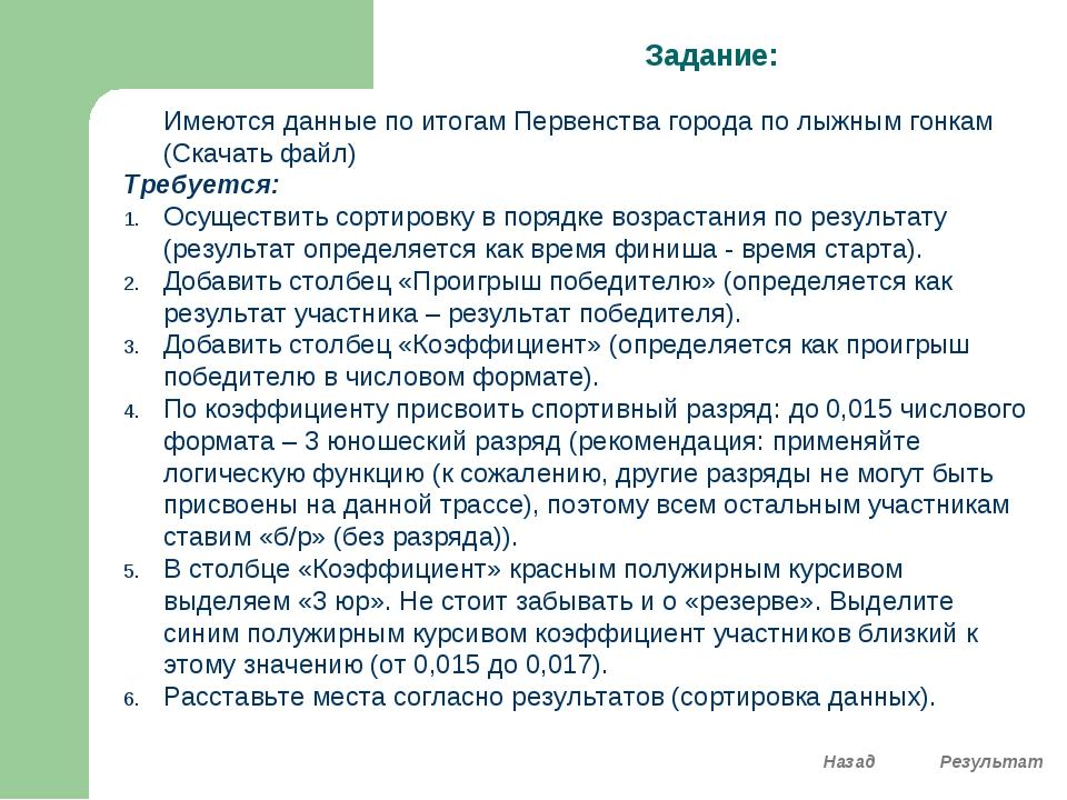 Задание: Имеются данные по итогам Первенства города по лыжным гонкам (Скачат...