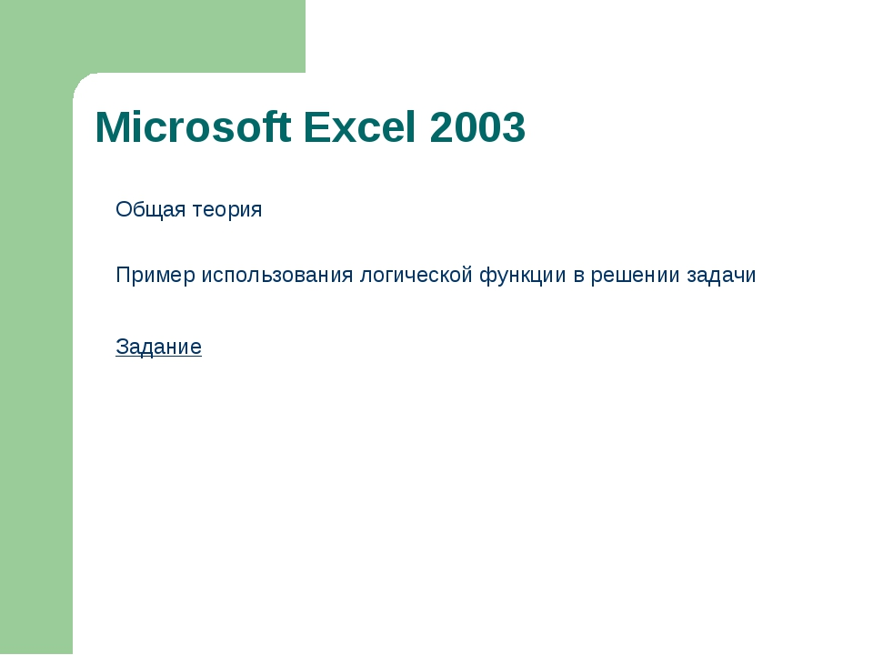 Microsoft Excel 2003 Общая теория Пример использования логической функции в р...