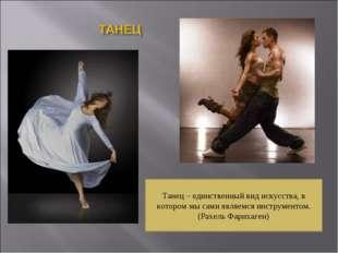 Танец – единственный вид искусства, в котором мы сами являемся инструментом.