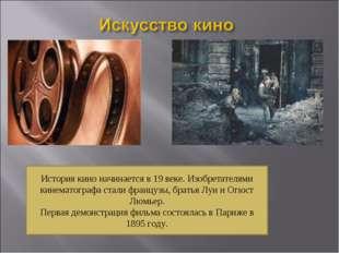 История кино начинается в 19 веке. Изобретателями кинематографа стали француз
