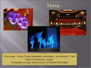 «Весь мир – театр. В нем женщины, мужчины – все актеры. У них свои есть выход