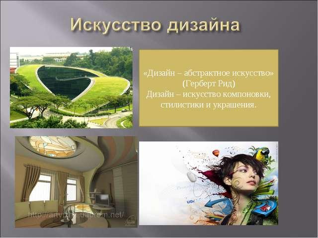 «Дизайн – абстрактное искусство» (Герберт Рид) Дизайн – искусство компоновки,...