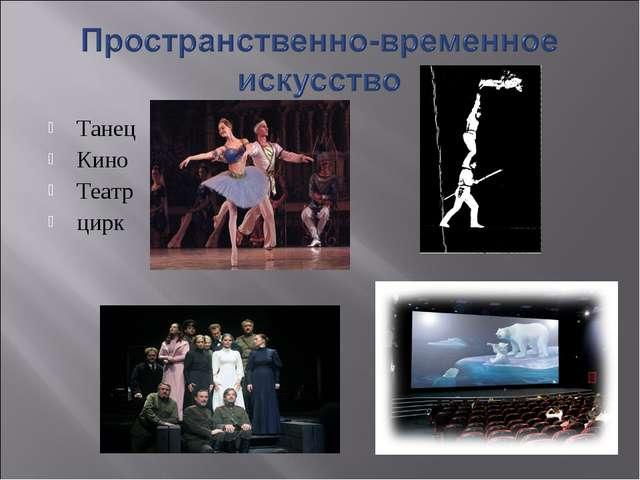 Танец Кино Театр цирк