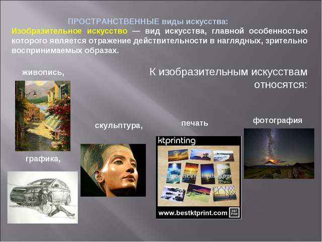 ПРОСТРАНСТВЕННЫЕ виды искусства: Изобразительное искусство — вид искусства,...