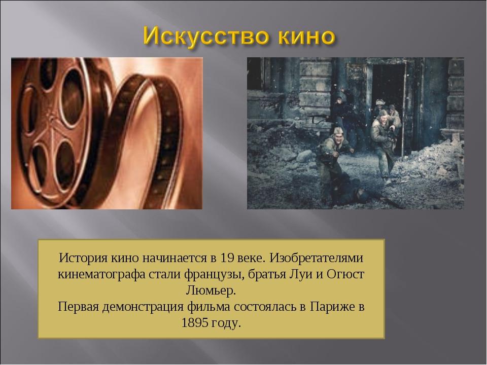 История кино начинается в 19 веке. Изобретателями кинематографа стали француз...