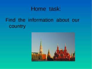 Home task: Find the information about our country