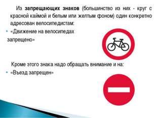 Из запрещающих знаков (большинство из них - круг с красной каймой и белым ил