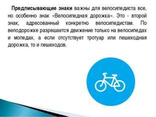 Предписывающие знаки важны для велосипедиста все, но особенно знак «Велосипе