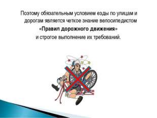 Поэтому обязательным условием езды по улицам и дорогам является четкое знание