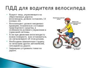 Возраст лица, управляющего на общественных дорогах велосипедом, должен состав