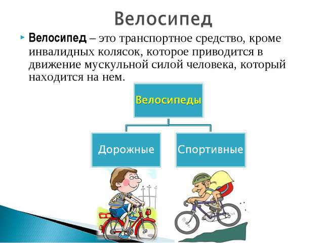 Велосипед – это транспортное средство, кроме инвалидных колясок, которое прив...