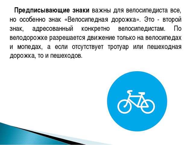 Предписывающие знаки важны для велосипедиста все, но особенно знак «Велосипе...