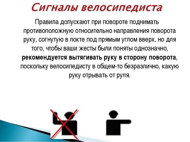 Правила допускают при повороте поднимать противоположную относительно направл...