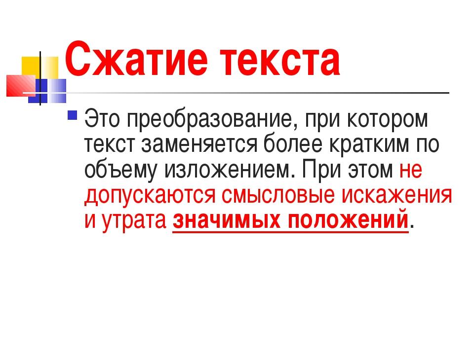 Сжатие текста Это преобразование, при котором текст заменяется более кратким...