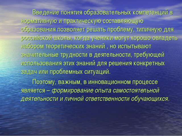Введение понятия образовательных компетенций в нормативную и практическую с...