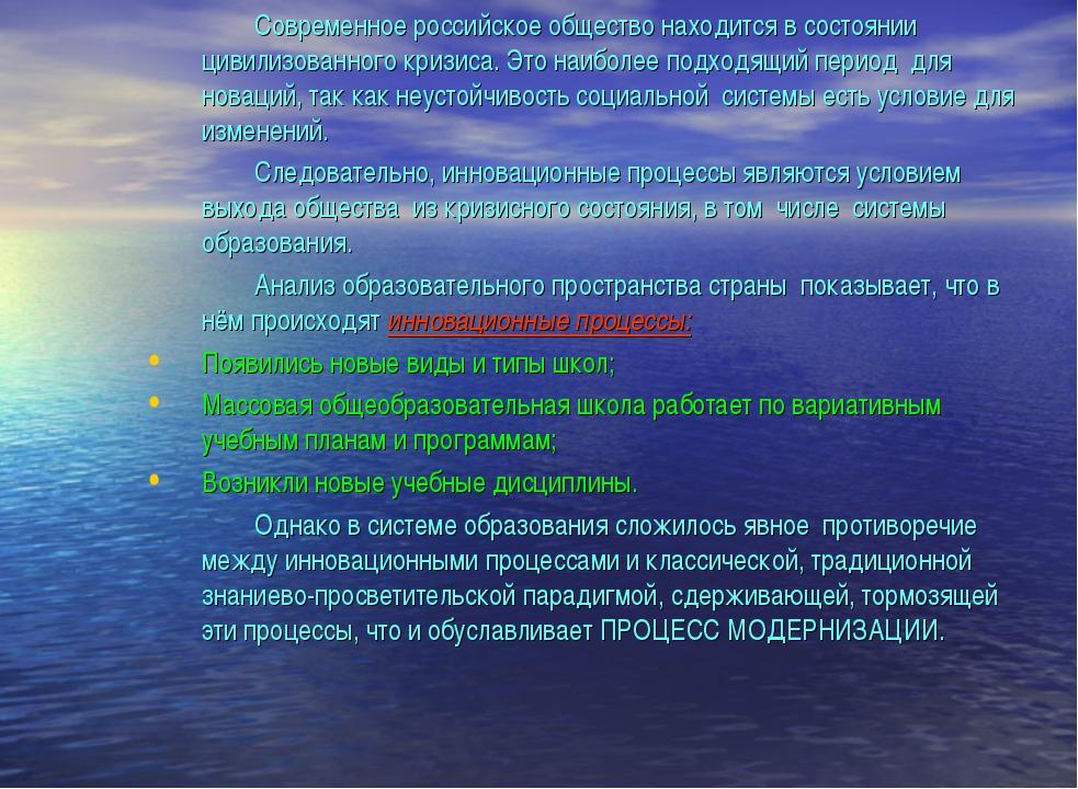Современное российское общество находится в состоянии цивилизованного кризи...