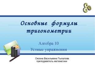 Основные формулы тригонометрии Алгебра 10 Устные упражнения Оксана Васильевна