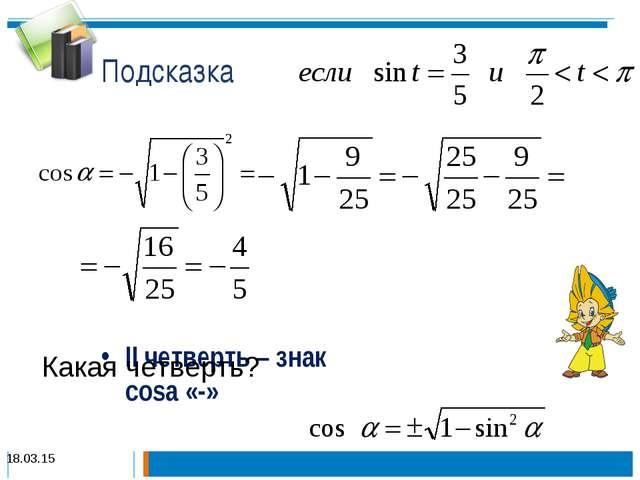 Подсказка * II четверть – знак cosa «-» Какая четверть?
