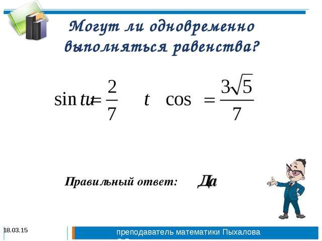 Могут ли одновременно выполняться равенства? Правильный ответ: Да * преподава...