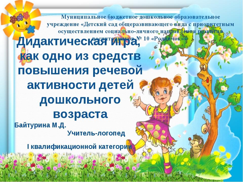 Дидактическая игра, как одно из средств повышения речевой активности детей до...