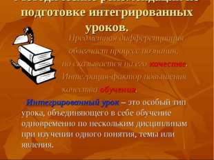 Методические рекомендации по подготовке интегрированных уроков. Предметная ди