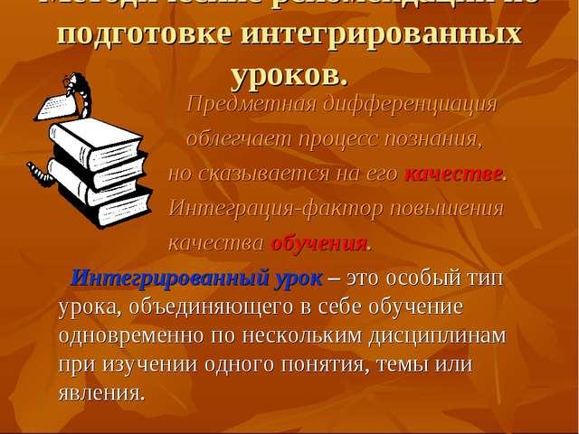 Методические рекомендации по подготовке интегрированных уроков. Предметная ди...
