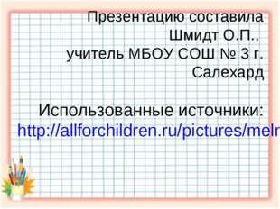 Презентацию составила Шмидт О.П., учитель МБОУ СОШ № 3 г. Салехард Использова