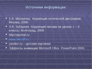 Источники информации: Е.В. Мазанова. Коррекция оптической дисграфии. Москва,