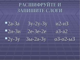 2а-3а 3у-2у-3у и2-и3 2и-3и 2е-3е-2е а3-а2 2у-3у 3ы-2а-3у о3-о2-ы3 РАСШИФРУЙТ