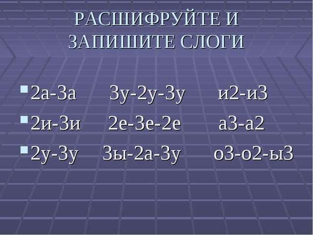 2а-3а 3у-2у-3у и2-и3 2и-3и 2е-3е-2е а3-а2 2у-3у 3ы-2а-3у о3-о2-ы3 РАСШИФРУЙТ...