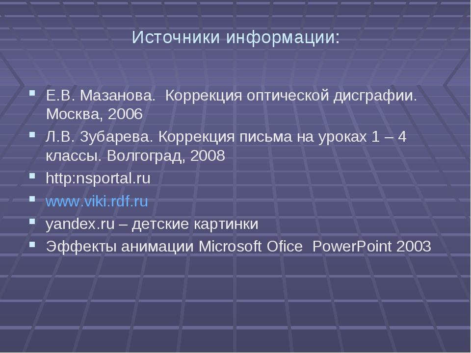 Источники информации: Е.В. Мазанова. Коррекция оптической дисграфии. Москва,...