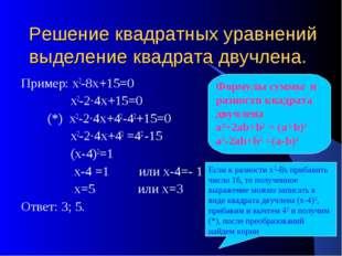 Решение квадратных уравнений выделение квадрата двучлена. Пример: х2-8х+15=0