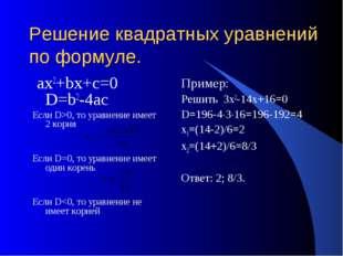 Решение квадратных уравнений по формуле. ах2+bх+с=0 D=b2-4ac Если D>0, то ура
