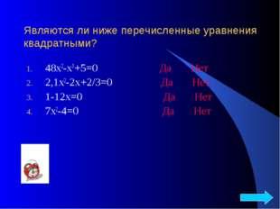 Являются ли ниже перечисленные уравнения квадратными? 48х2-х3+5=0 Да Нет 2,1х