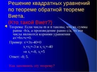 Решение квадратных уравнений по теореме обратной теореме Виета. (Кто такой Ви