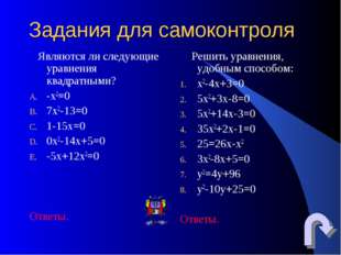 Задания для самоконтроля Являются ли следующие уравнения квадратными? -х2=0 7