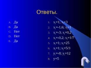 Ответы. Да Да Нет Нет Да х1=1; х2=3 х1=-1,6; х2=1 х1=-3; х2=0,2 х1=-0,2; х2=1