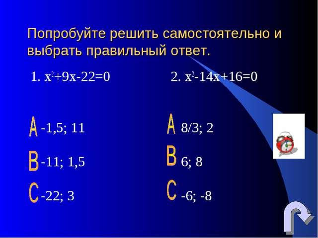 Попробуйте решить самостоятельно и выбрать правильный ответ. 1. х2+9х-22=0 2....