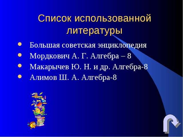 Список использованной литературы Большая советская энциклопедия Мордкович А....