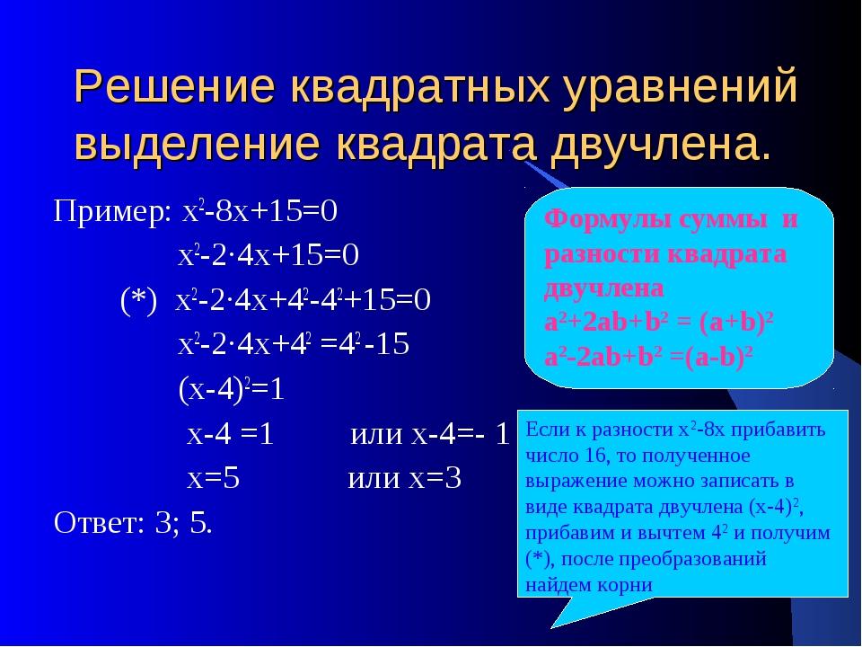Решение квадратных уравнений выделение квадрата двучлена. Пример: х2-8х+15=0...
