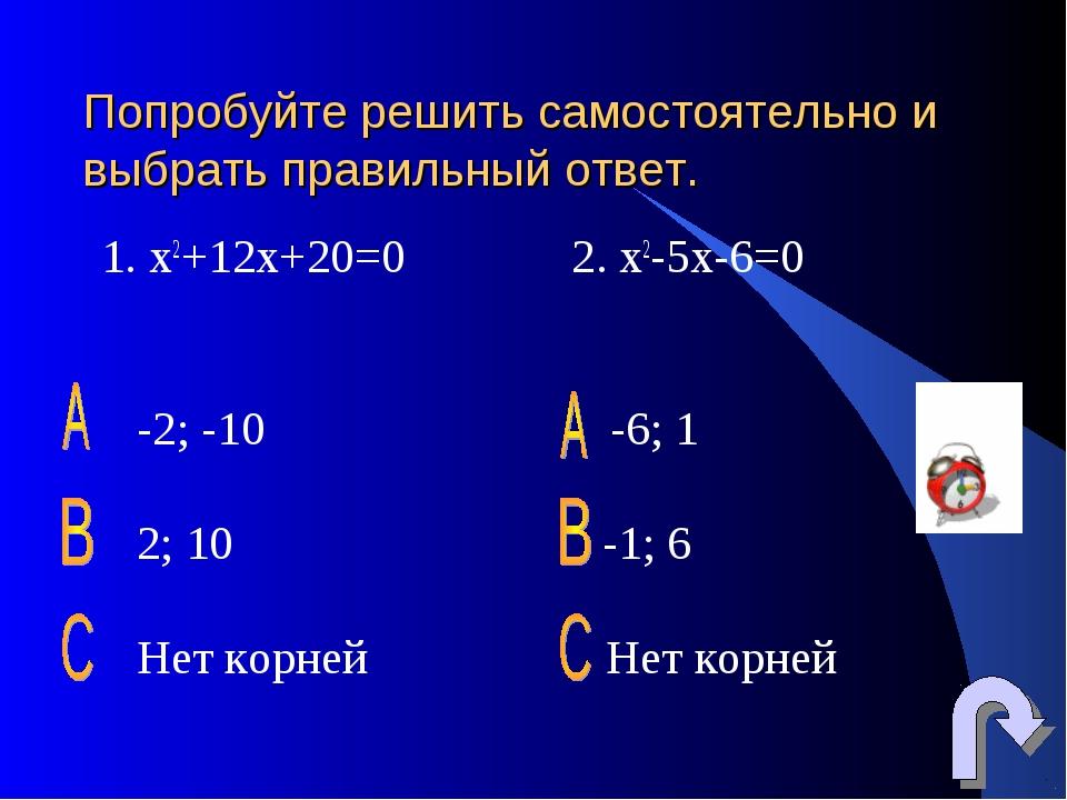 Попробуйте решить самостоятельно и выбрать правильный ответ. 1. х2+12х+20=0 2...
