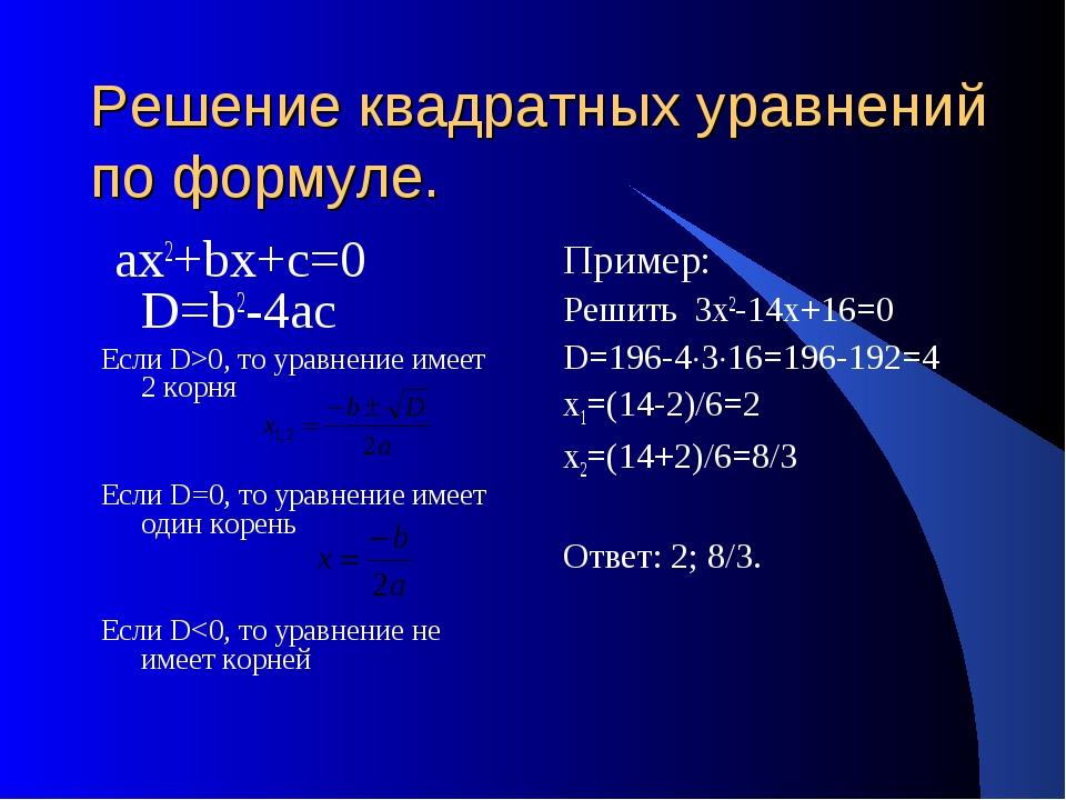 Решение квадратных уравнений по формуле. ах2+bх+с=0 D=b2-4ac Если D>0, то ура...