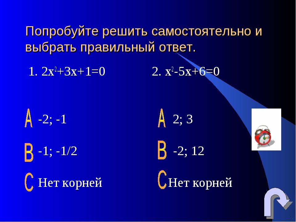 Попробуйте решить самостоятельно и выбрать правильный ответ. 1. 2х2+3х+1=0 2....