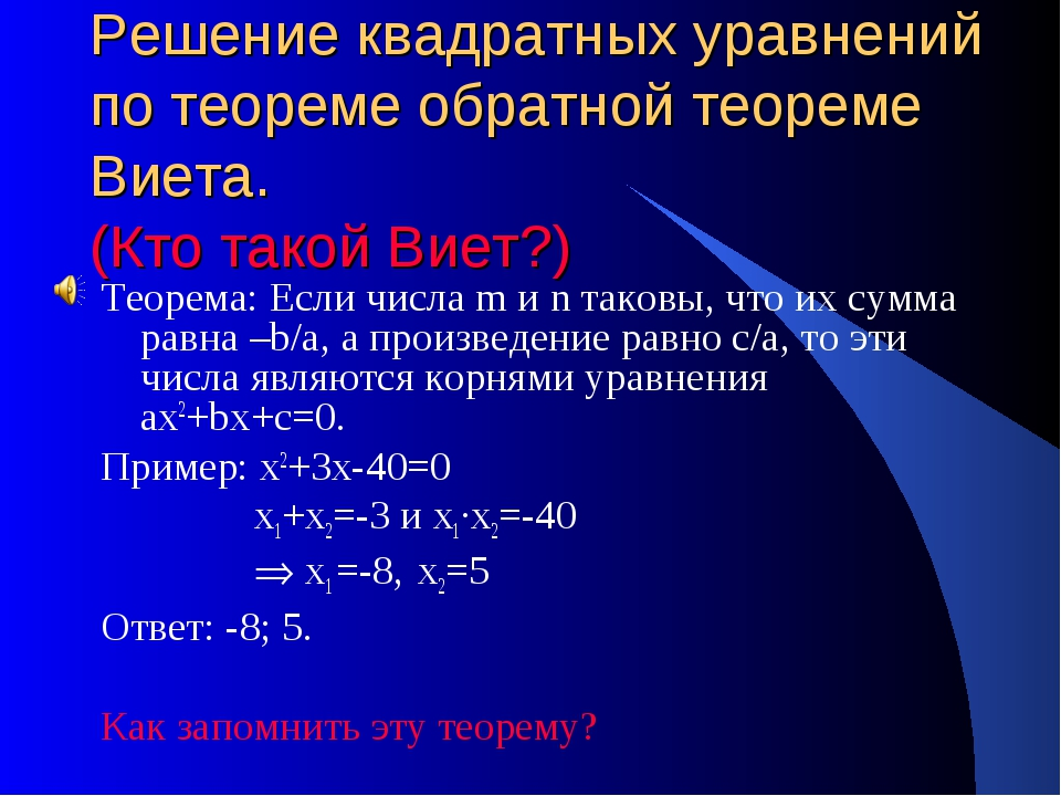Решение квадратных уравнений по теореме обратной теореме Виета. (Кто такой Ви...