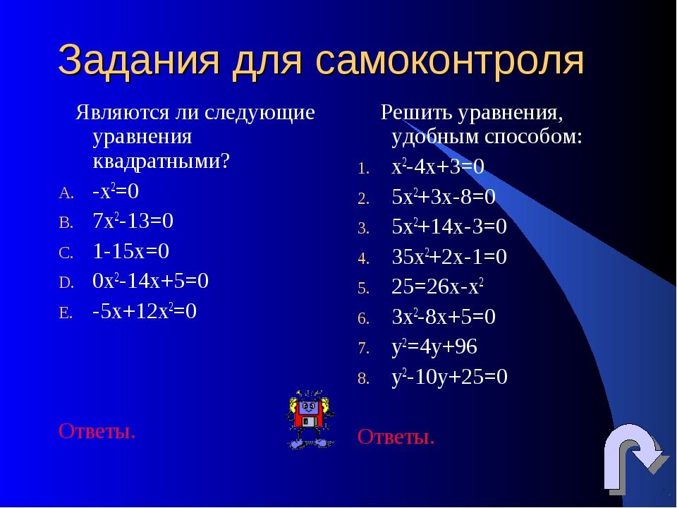 Задания для самоконтроля Являются ли следующие уравнения квадратными? -х2=0 7...