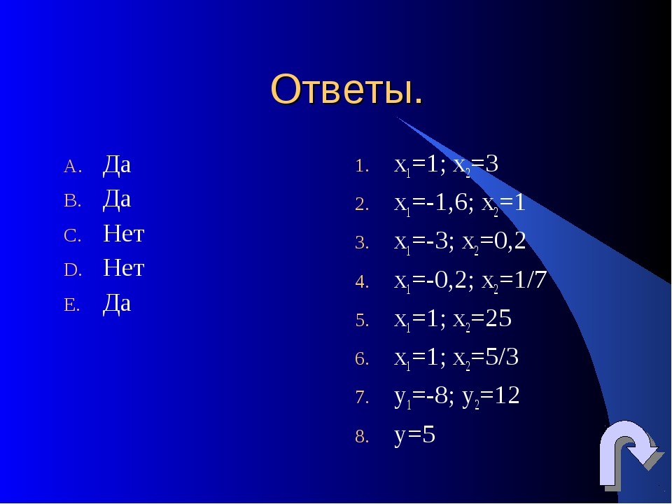 Ответы. Да Да Нет Нет Да х1=1; х2=3 х1=-1,6; х2=1 х1=-3; х2=0,2 х1=-0,2; х2=1...