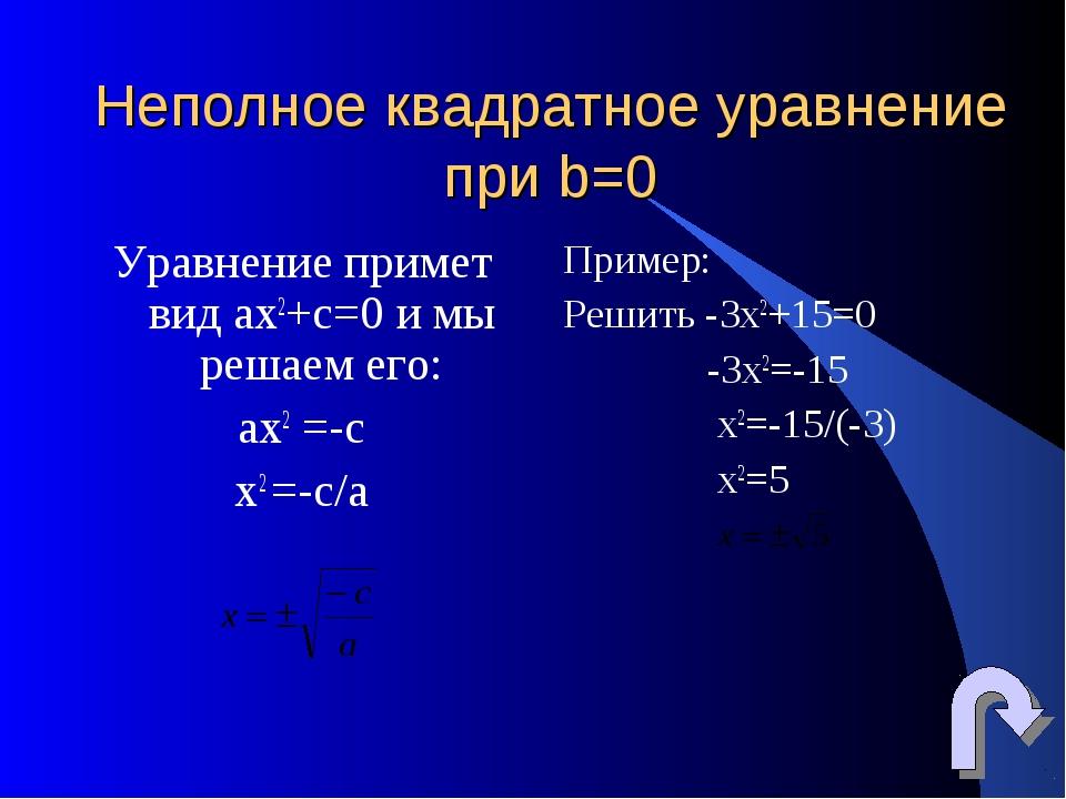 Неполное квадратное уравнение при b=0 Уравнение примет вид ах2+с=0 и мы решае...