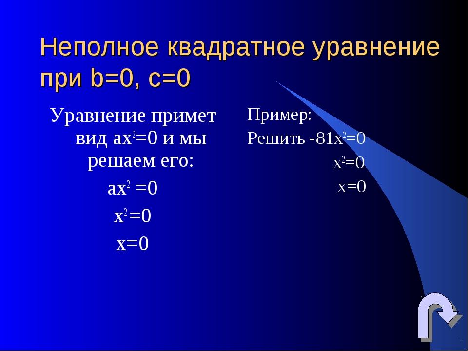 Неполное квадратное уравнение при b=0, c=0 Уравнение примет вид ах2=0 и мы ре...