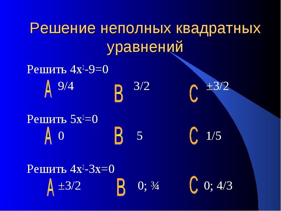 Решение неполных квадратных уравнений Решить 4x2-9=0 9/4 3/2 ±3/2 Решить 5x2=...