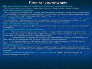 Памятка - рекомендация Меры защиты населения, подвергшегося аварийному облуче